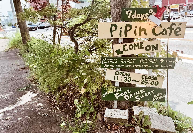 【名古屋市中区】愛犬家が集まる定番スポット『ピピン カフェ』