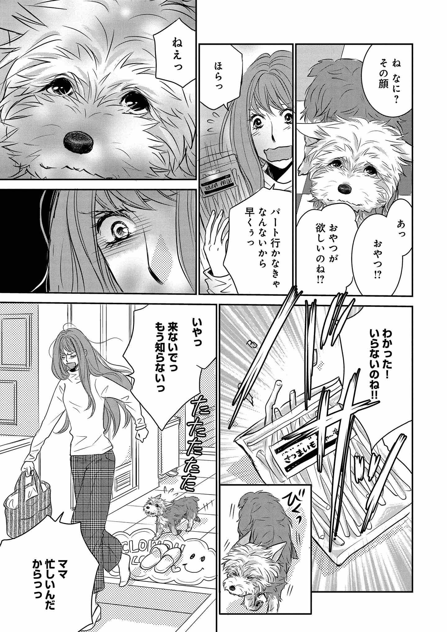 『DOG SIGNAL』13話目② 2ページ目