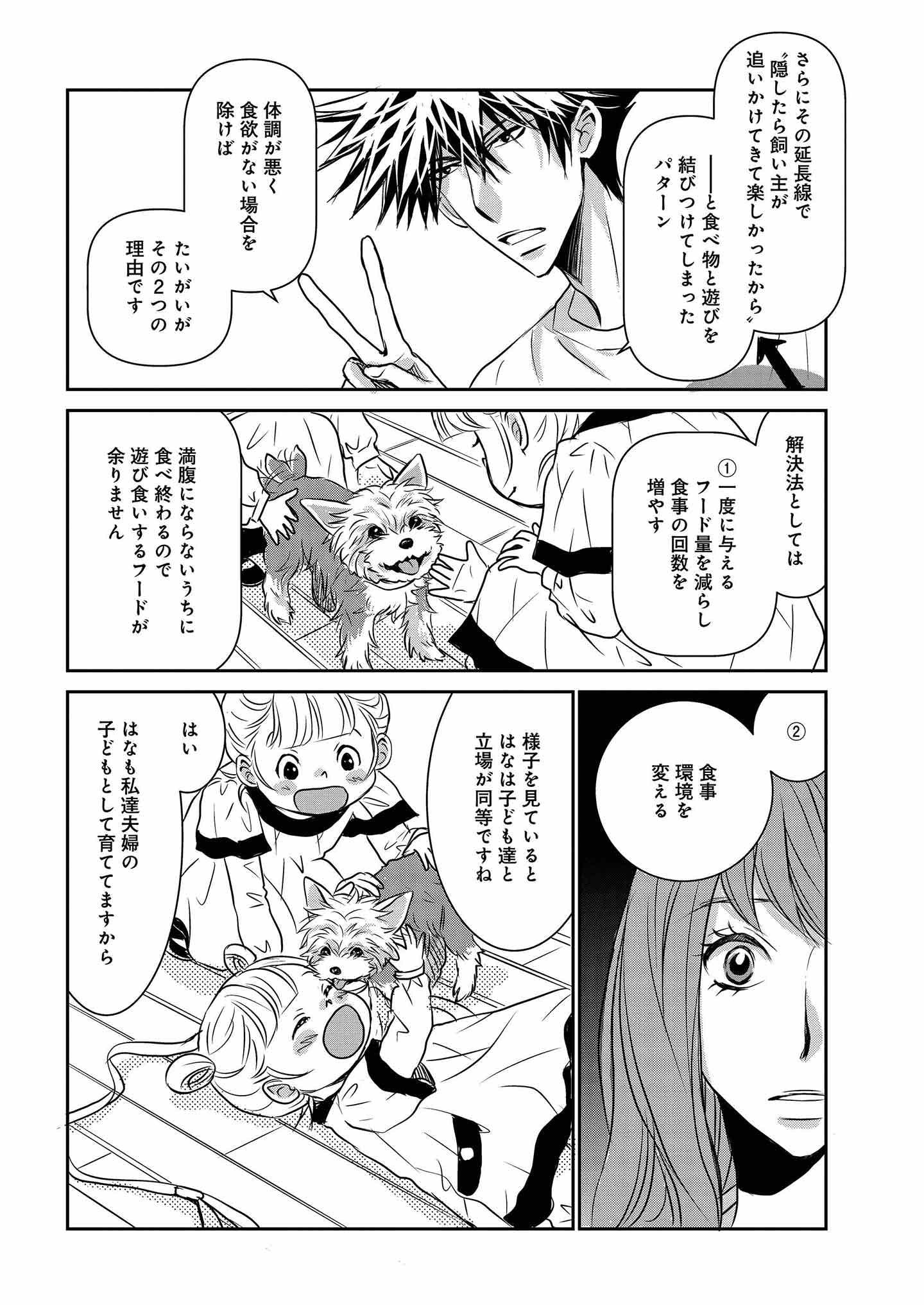 『DOG SIGNAL』13話目① 5ページ目