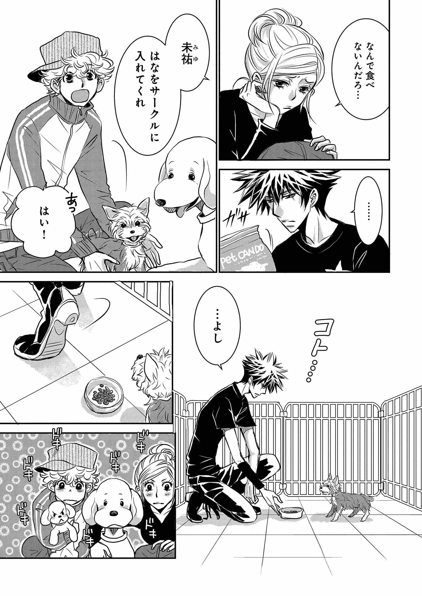『DOG SIGNAL』13話目③ 2ページ目