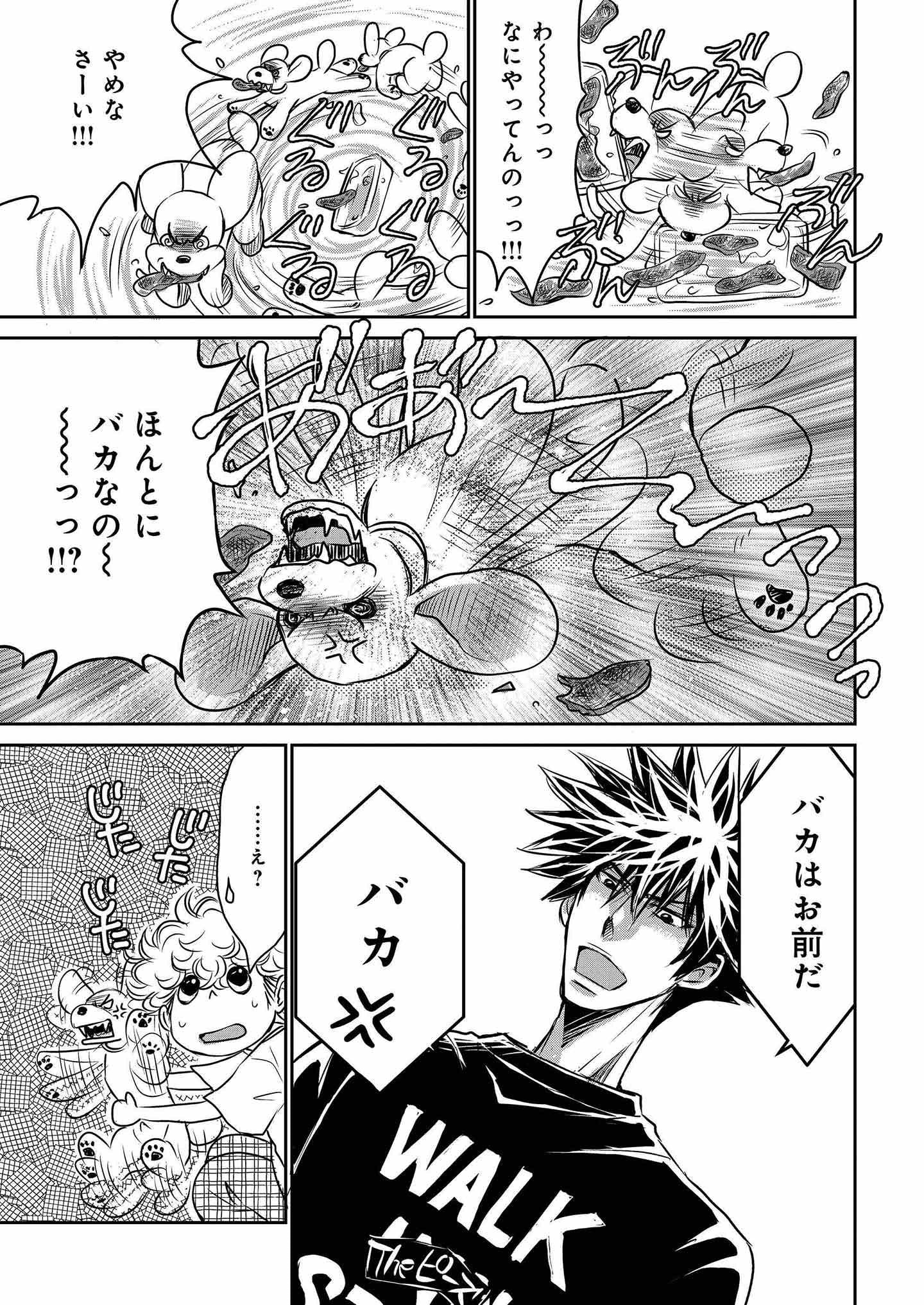『DOG SIGNAL』12話目① 8ページ目
