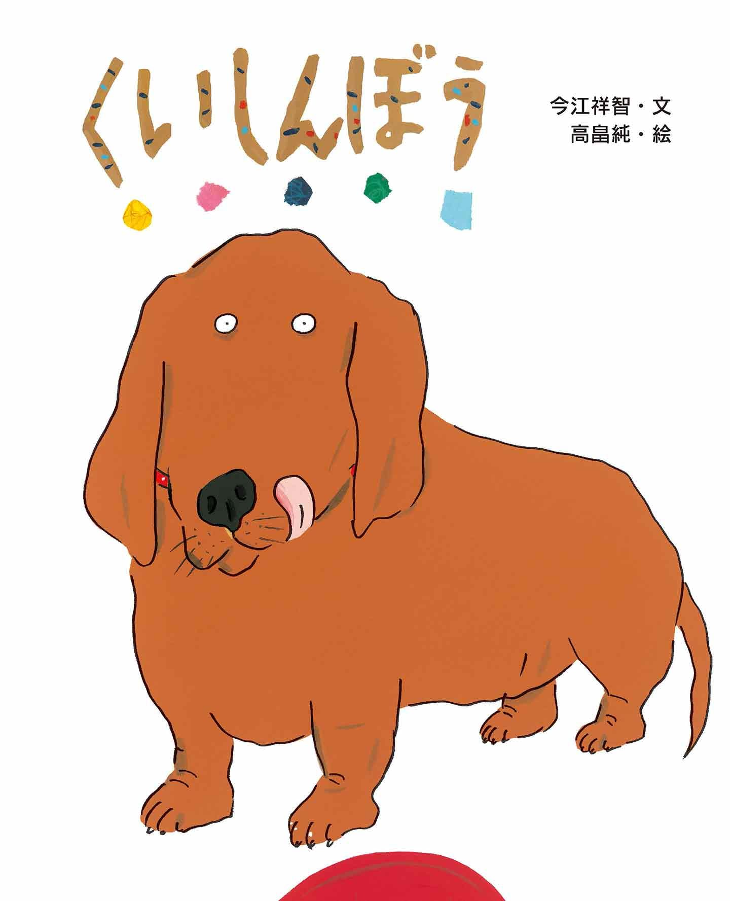 犬の絵本 『くいしんぼう』今江 祥智 (文),高畠 純 (絵)文研出版