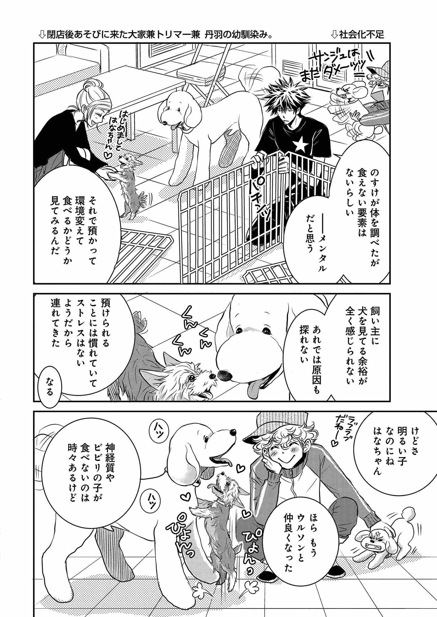 『DOG SIGNAL』13話目③ 1ページ目