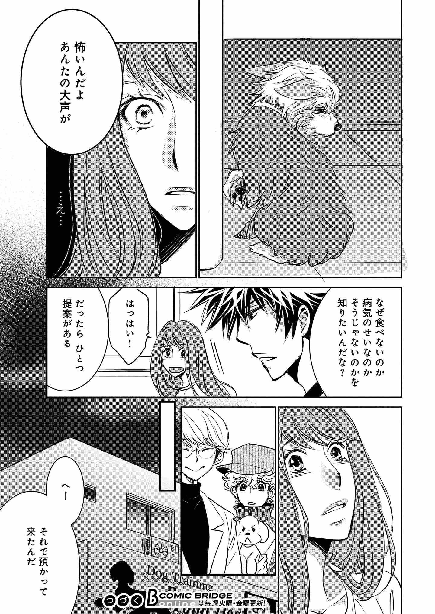 『DOG SIGNAL』13話目② 12ページ目