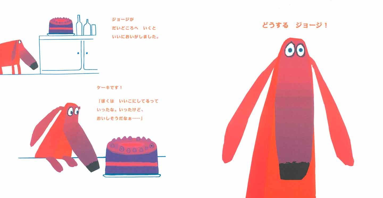 食いしん坊な犬の絵本特集 『どうする ジョージ!』クリス・ホートン (作),木坂 涼 (訳)BL出版