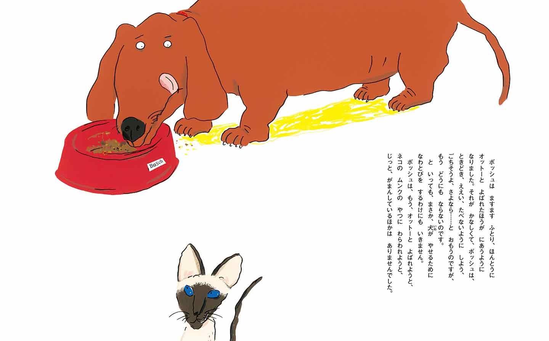 食いしん坊な犬の絵本特集『くいしんぼう』今江 祥智 (文),高畠 純 (絵)文研出版