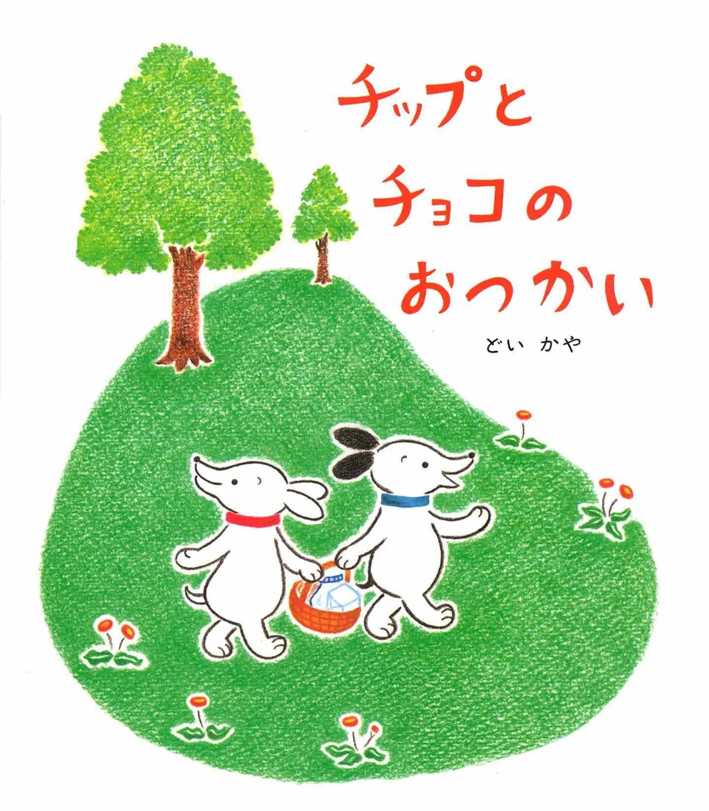 犬の絵本『チップとチョコのおつかい』どい かや (文・絵)文渓堂