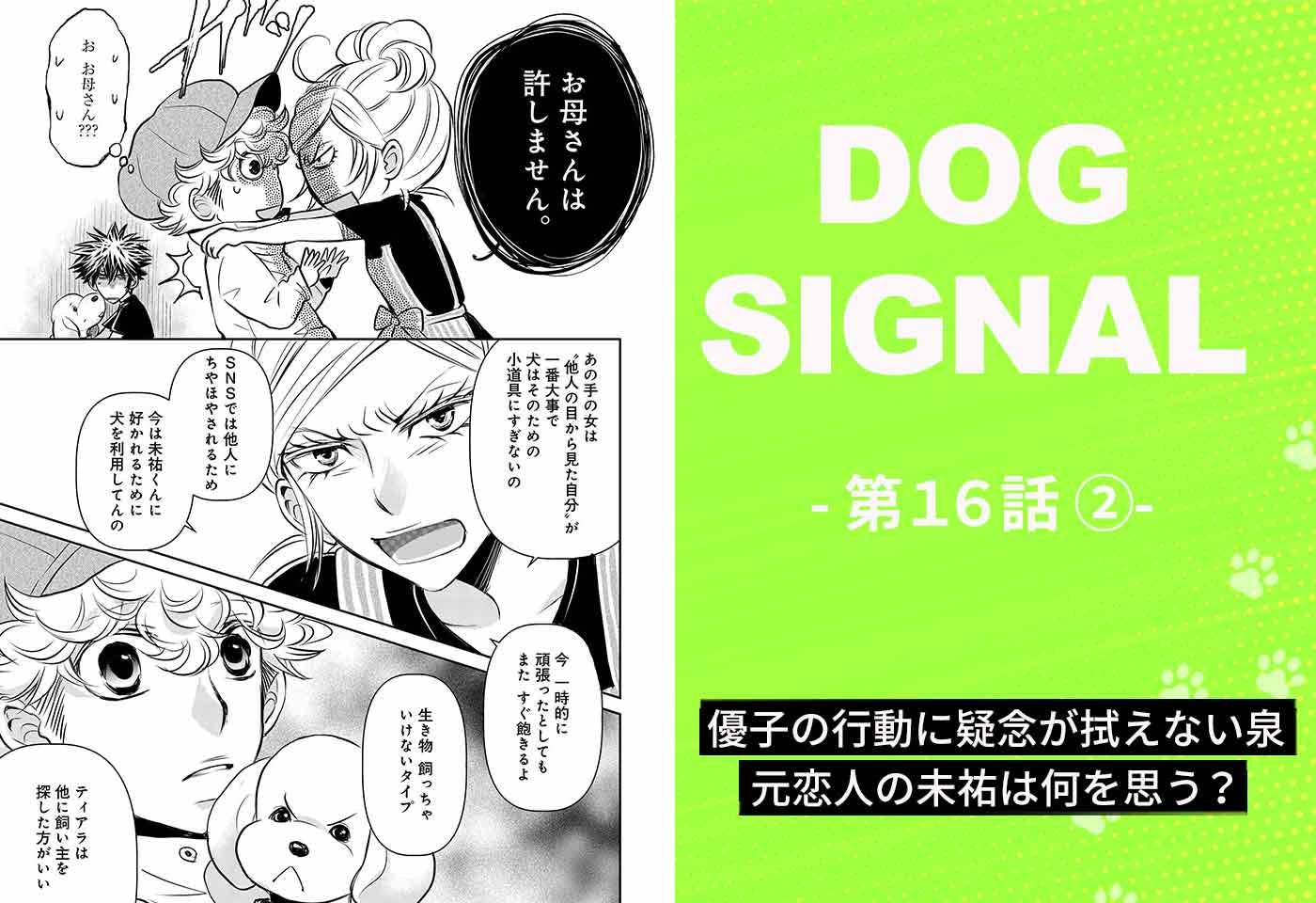 『DOG SIGNAL』16話目 2/4