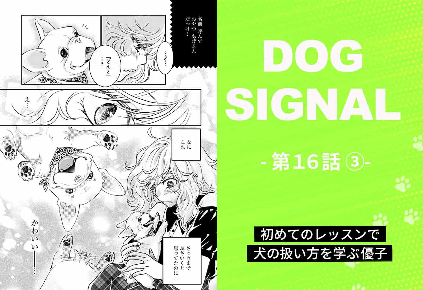 『DOG SIGNAL』16話目 3/4