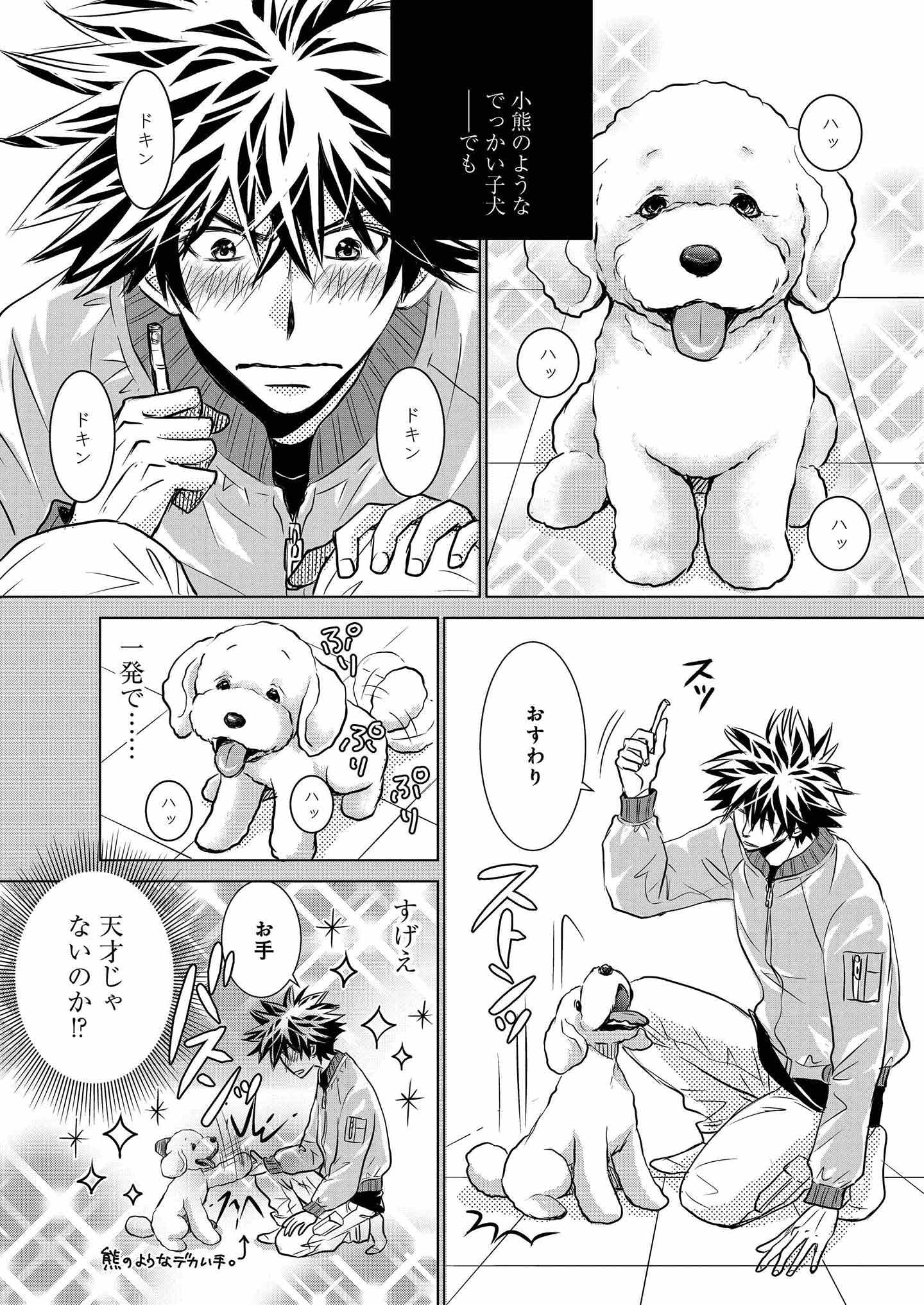 『DOG SIGNAL』14話目② 1ページ目