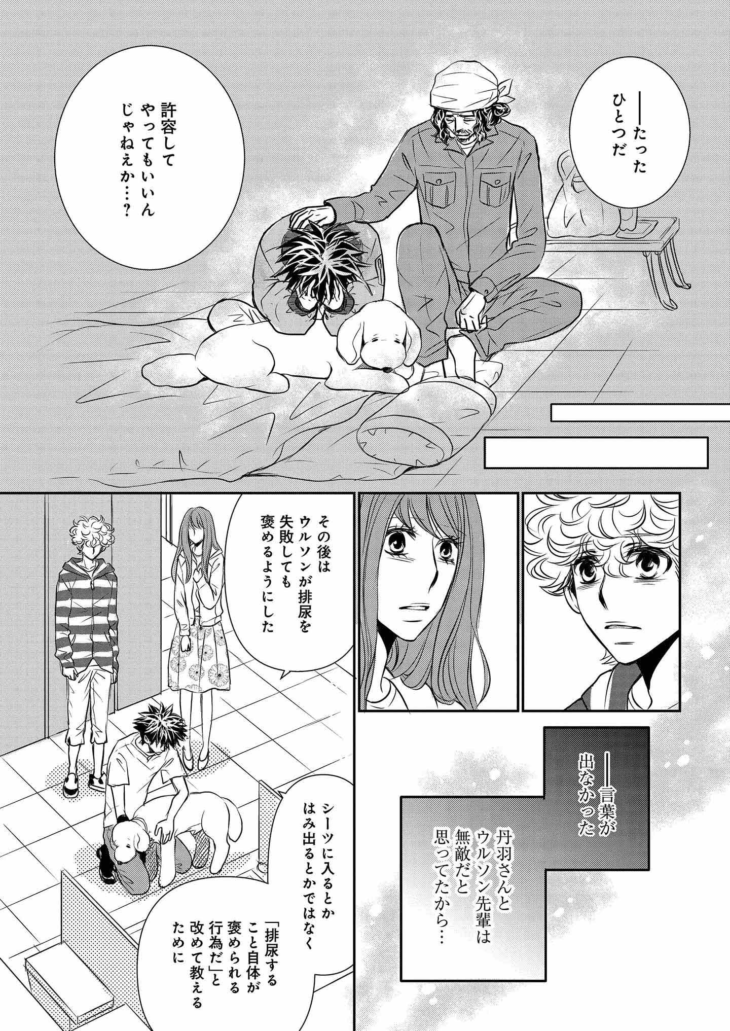 『DOG SIGNAL』14話目③ 7ページ目