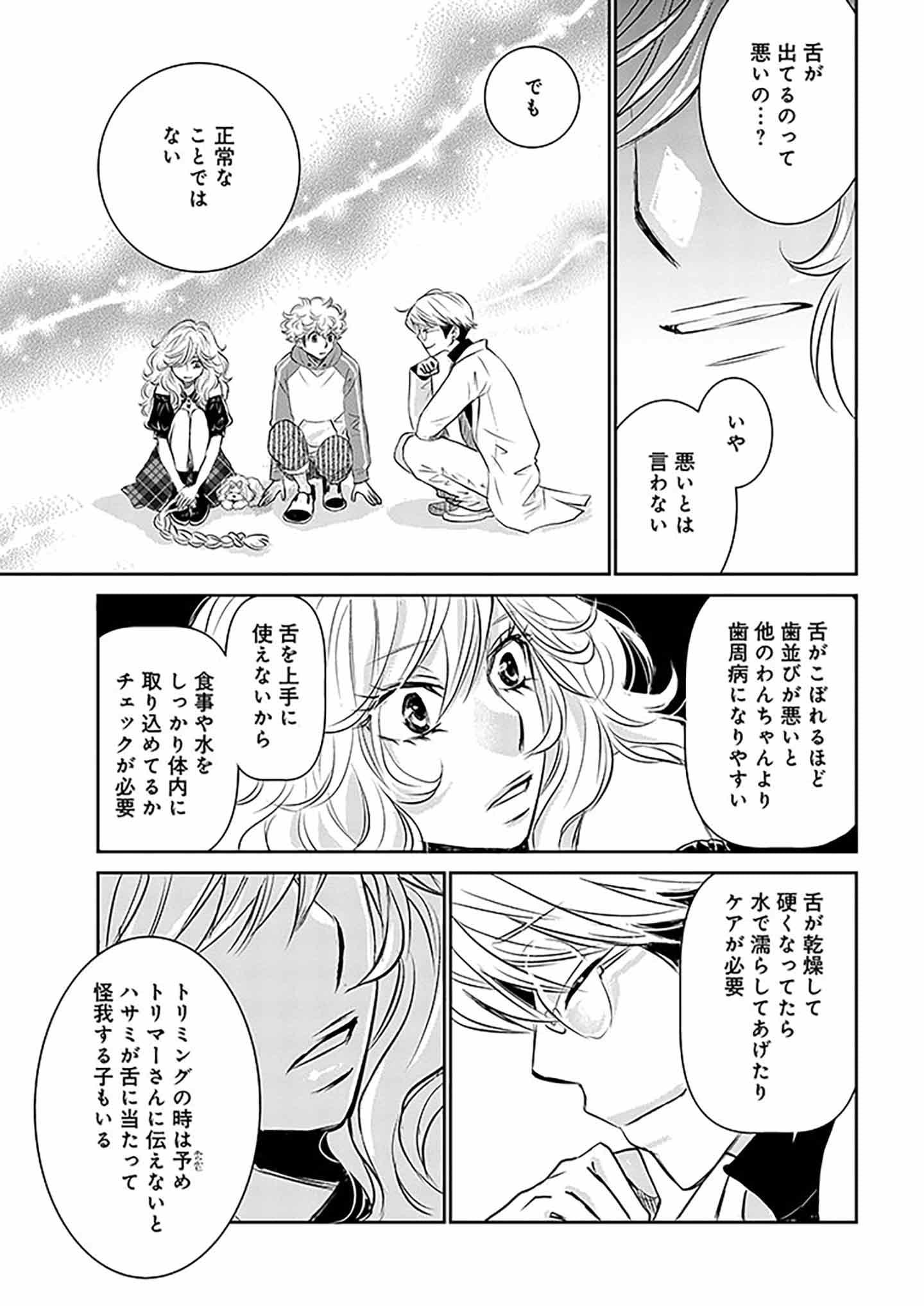 『DOG SIGNAL』16話目④ 3ページ目
