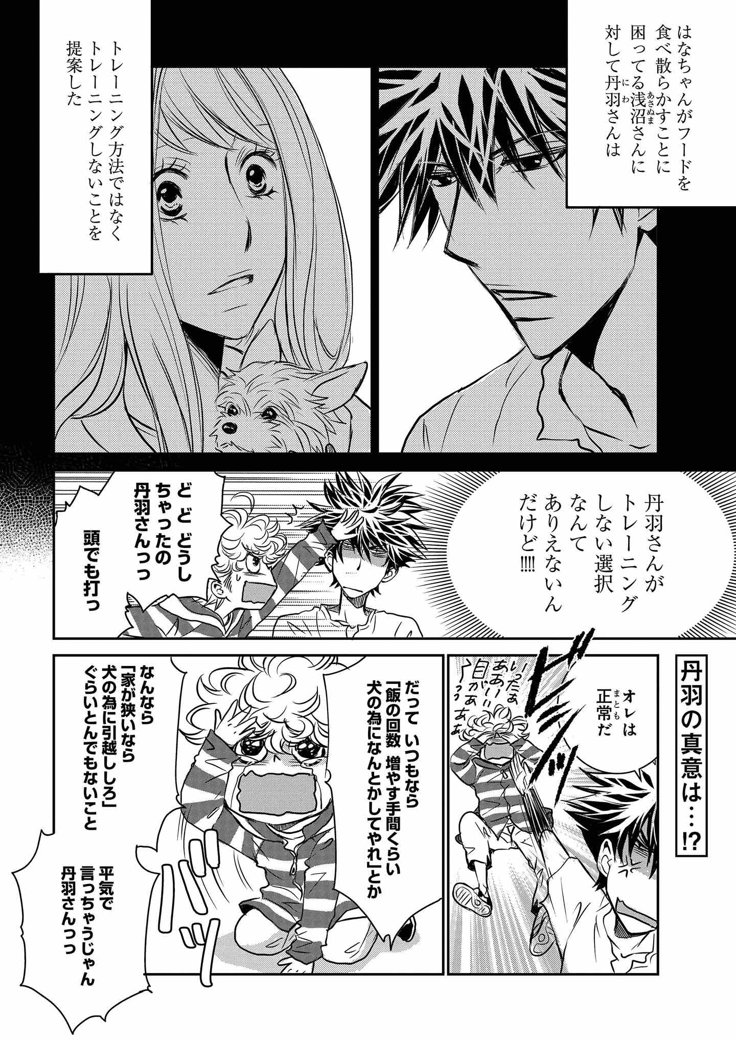 『DOG SIGNAL』14話目① 1ページ目