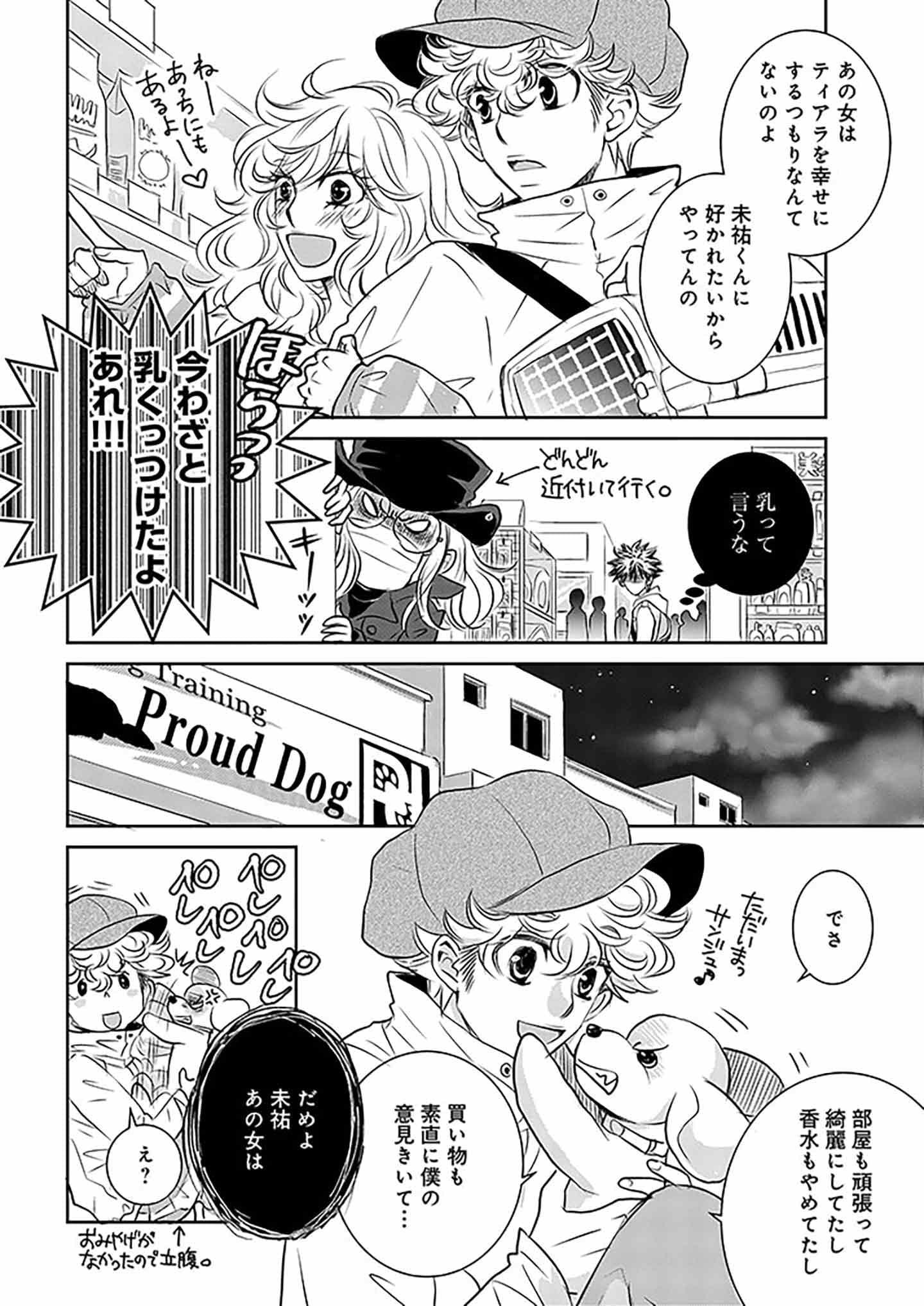『DOG SIGNAL』16話目② 2ページ目