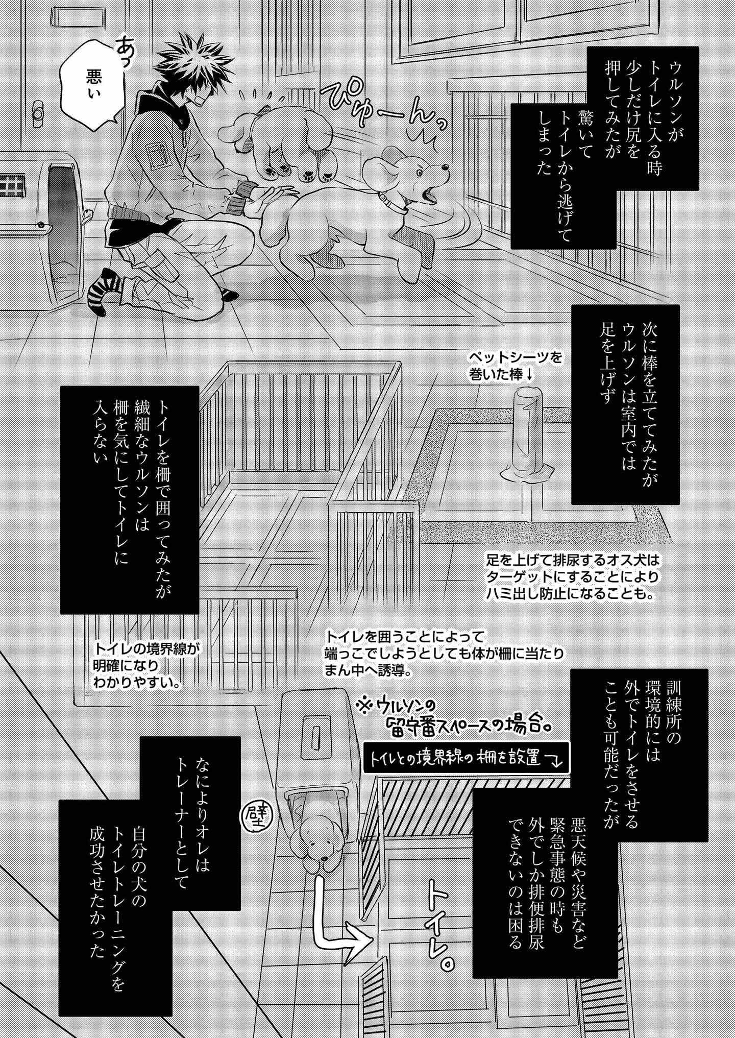 『DOG SIGNAL』14話目② 6ページ目