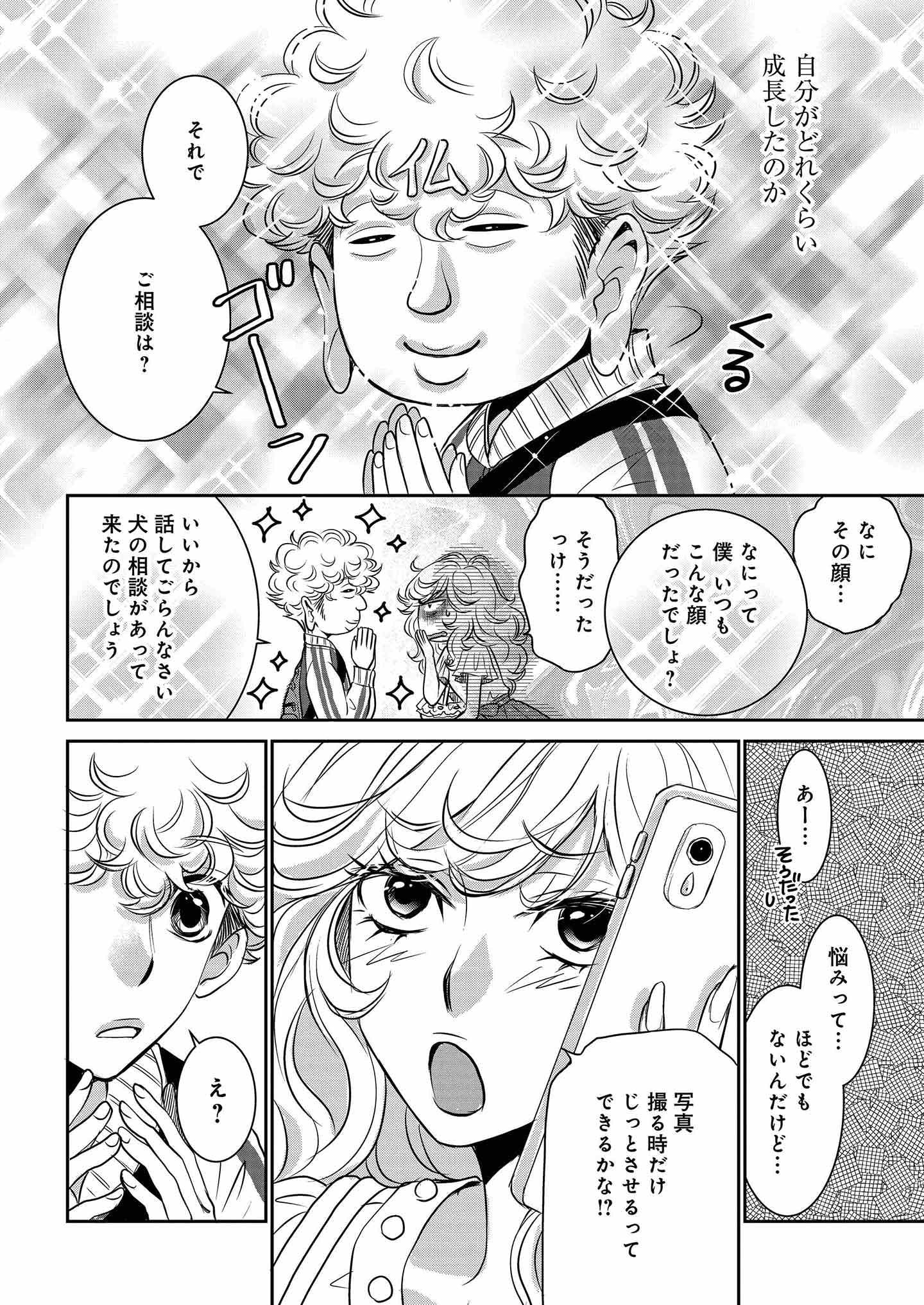 『DOG SIGNAL』15話目③ 3ページ目