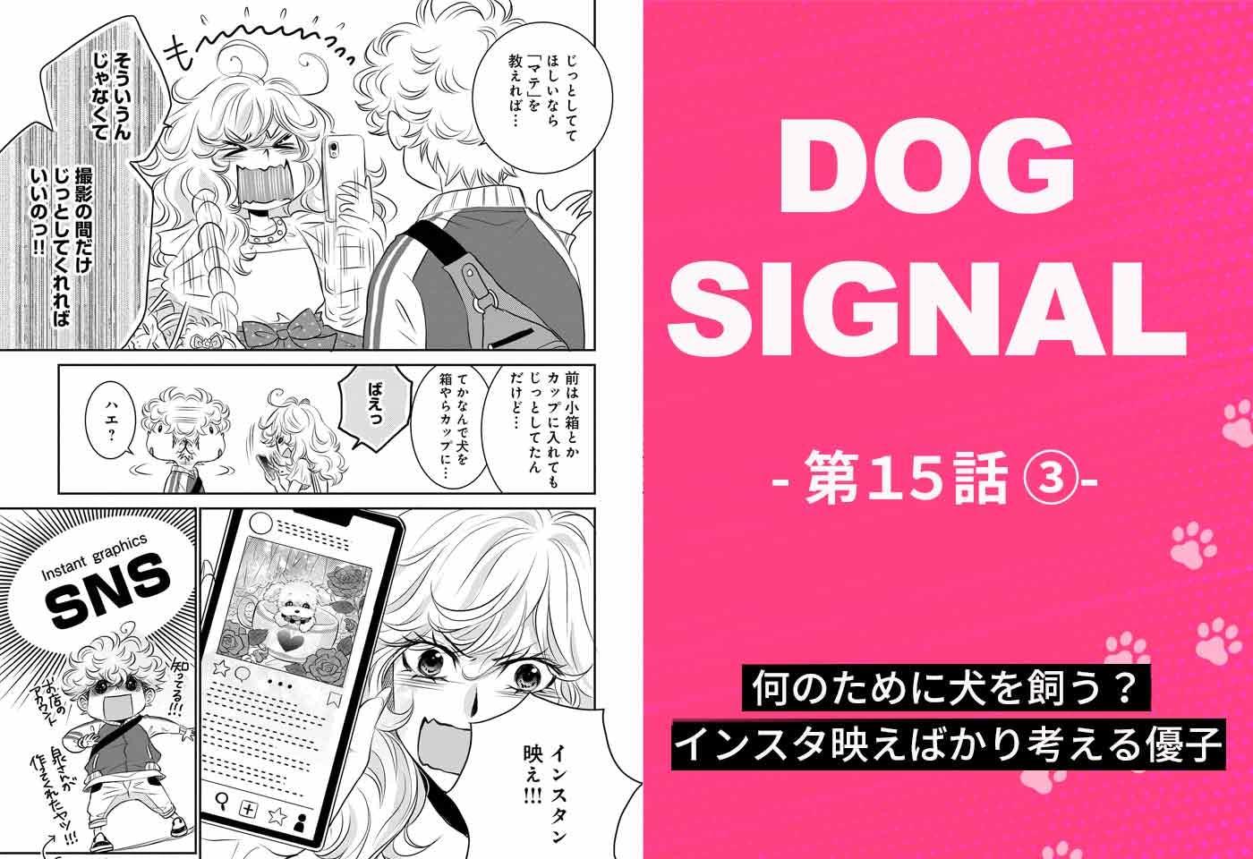 『DOG SIGNAL』15話目 3/4