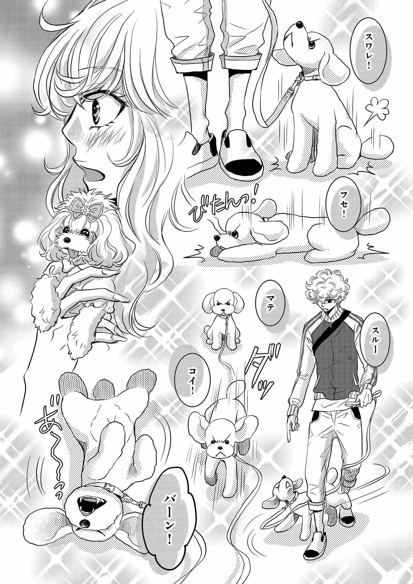 『DOG SIGNAL』15話目④ 3ページ目