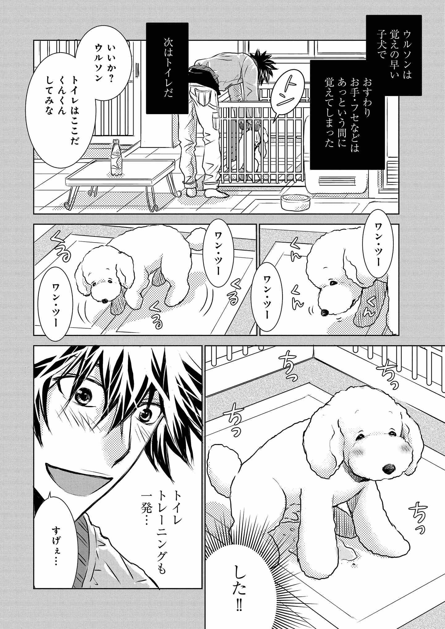 『DOG SIGNAL』14話目② 2ページ目