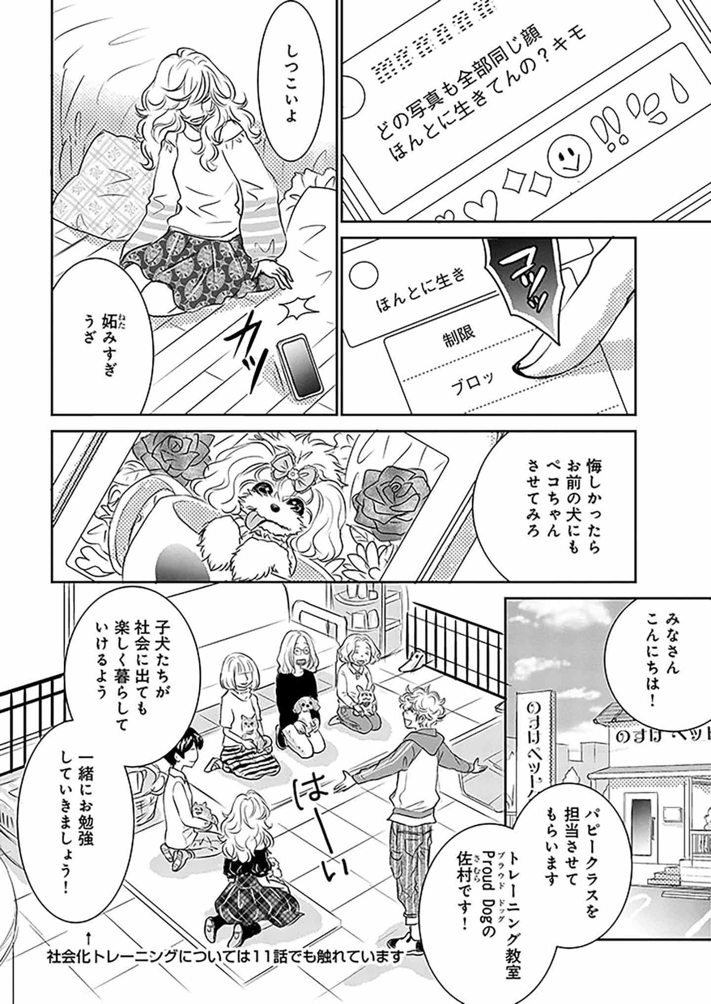 『DOG SIGNAL』16話目③ 2ページ目
