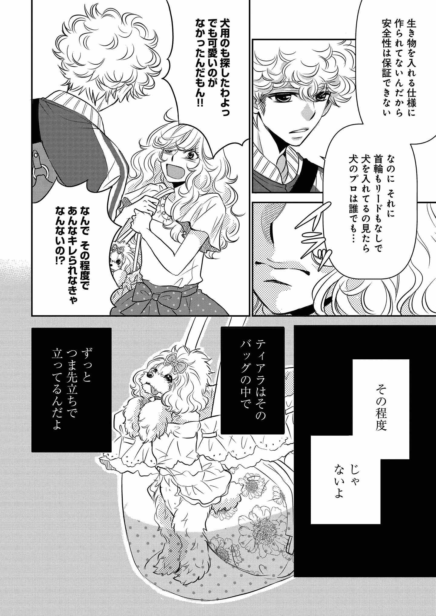 『DOG SIGNAL』15話目③ 1ページ目