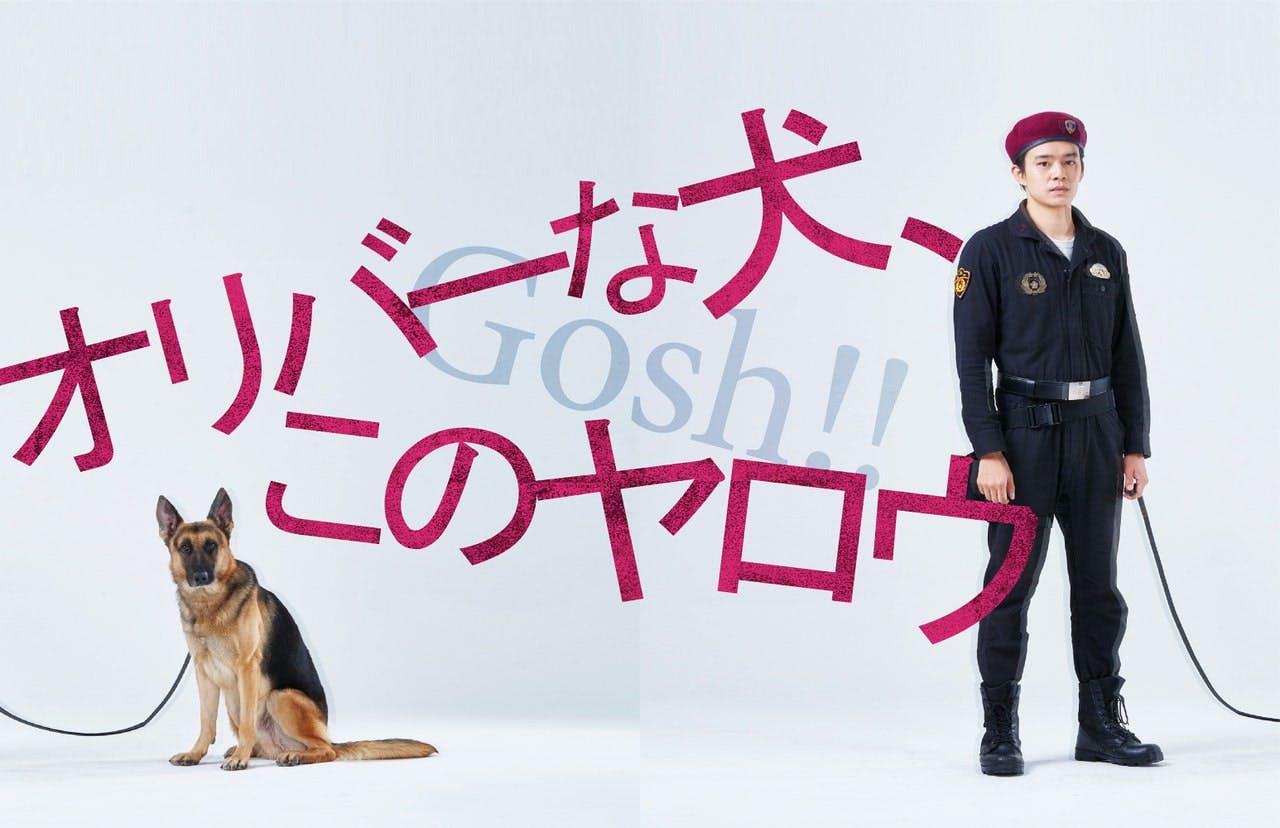 【ドラマ】『オリバーな犬、(Gosh!!)このヤロウ』でオダギリジョーが演じるのはまさかの「犬」役?