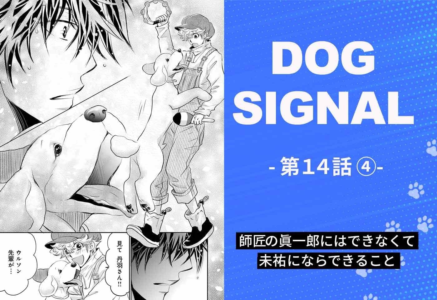『DOG SIGNAL』14話目 4/4