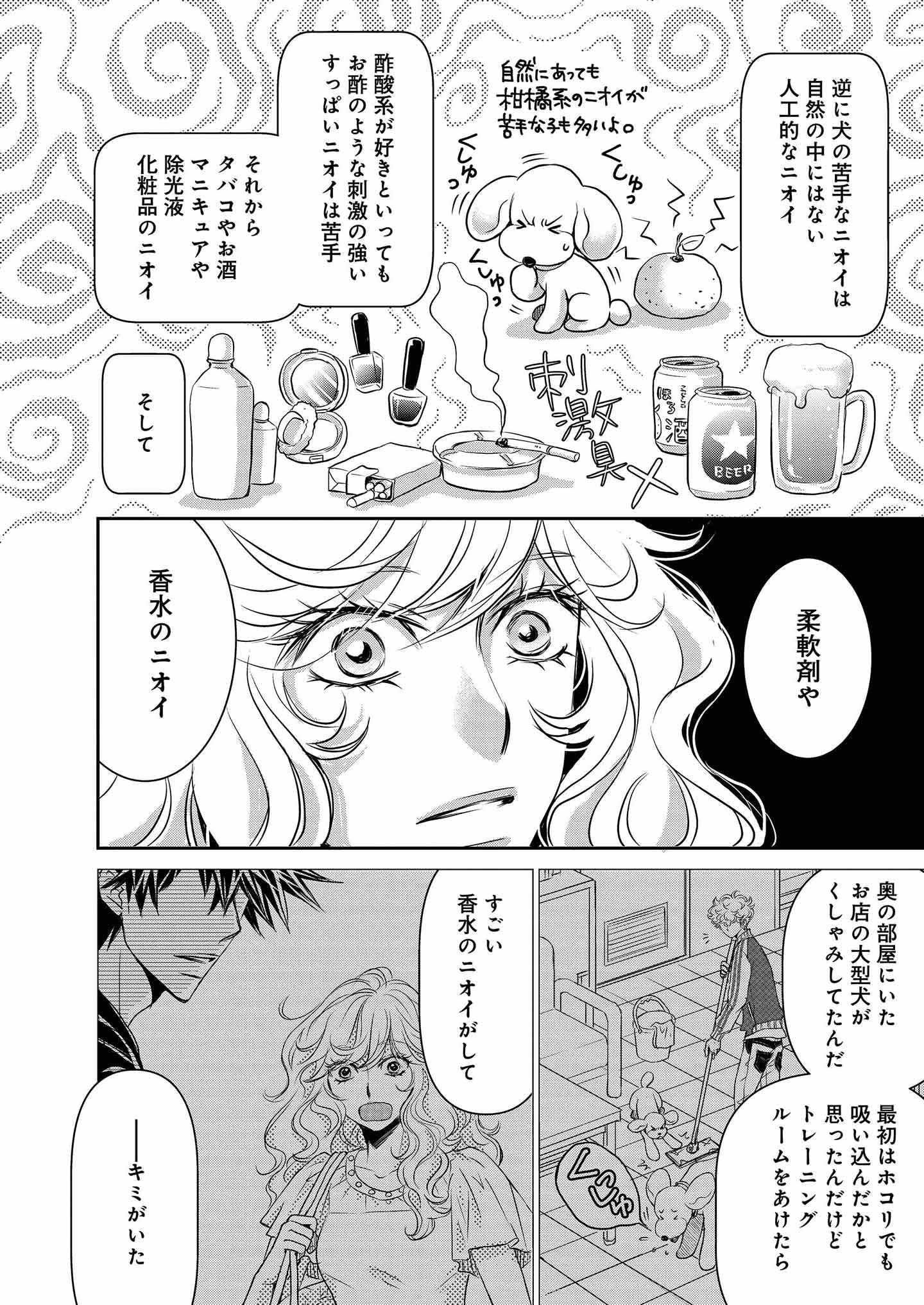 『DOG SIGNAL』15話目② 3ページ目