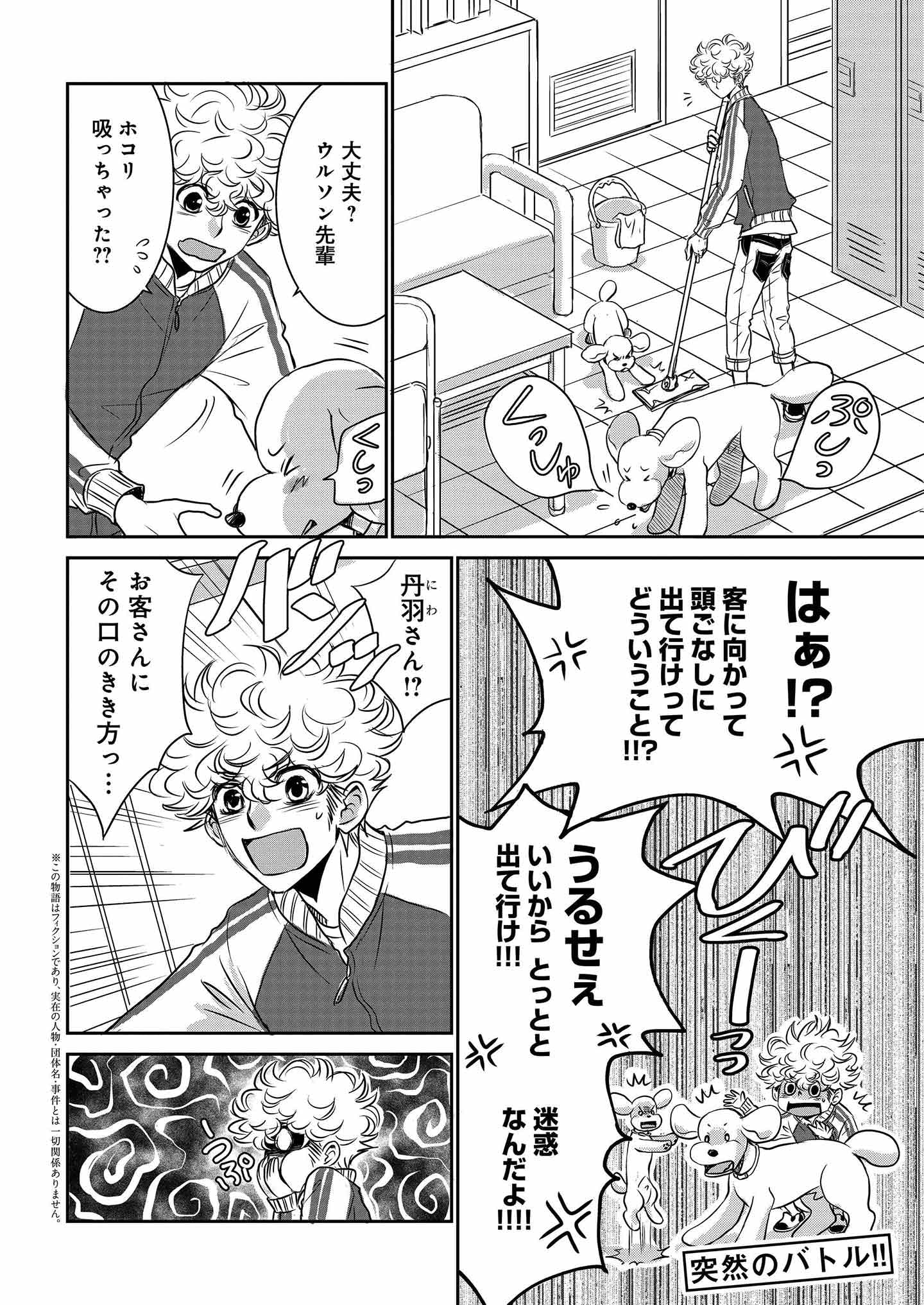 『DOG SIGNAL』15話目① 1ページ目