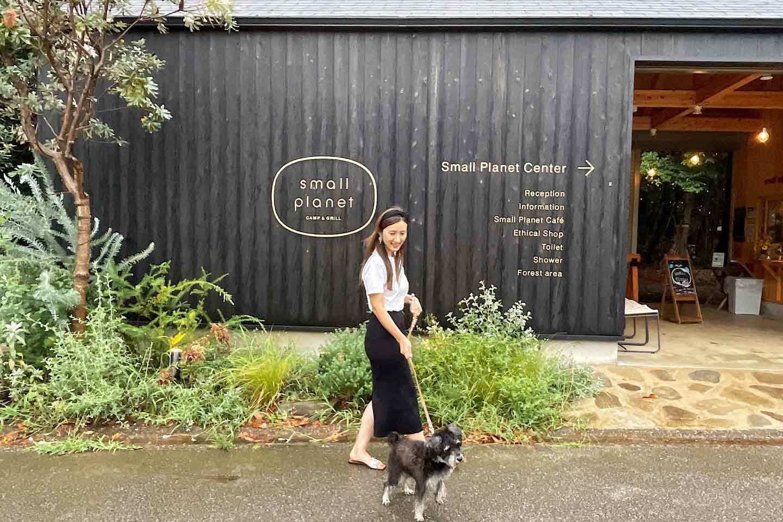 【千葉】グランピング施設『small planet CAMP&GRILL』で愛犬とサステナブルで優雅なアウトドア体験♡