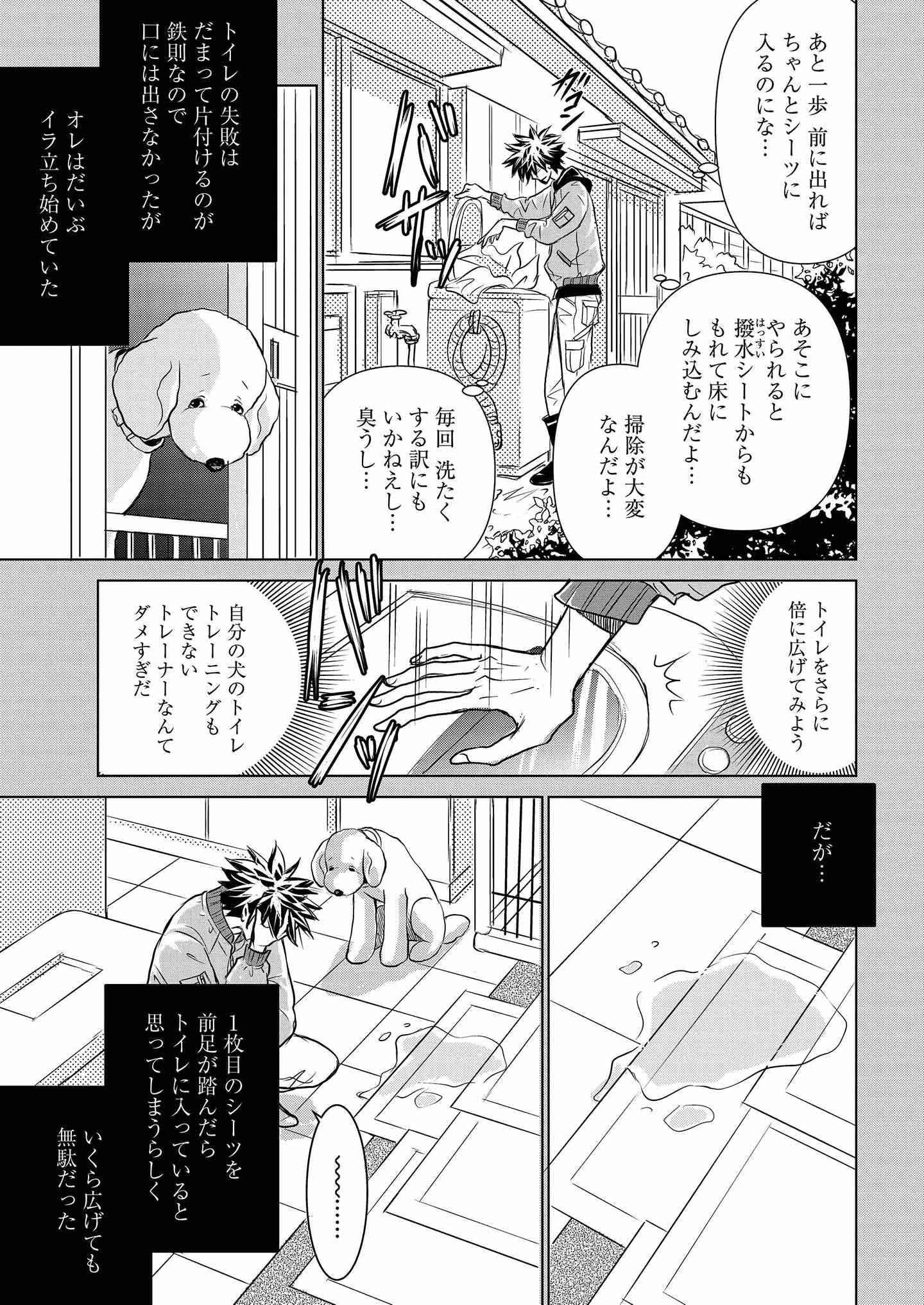 『DOG SIGNAL』14話目② 5ページ目