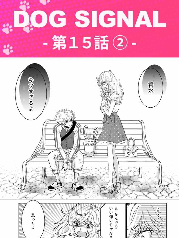 『DOG SIGNAL』15話目 2/4