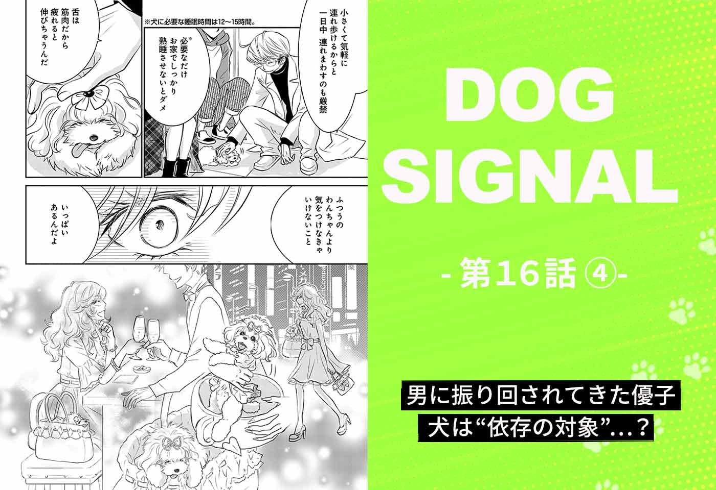 『DOG SIGNAL』16話目 4/4