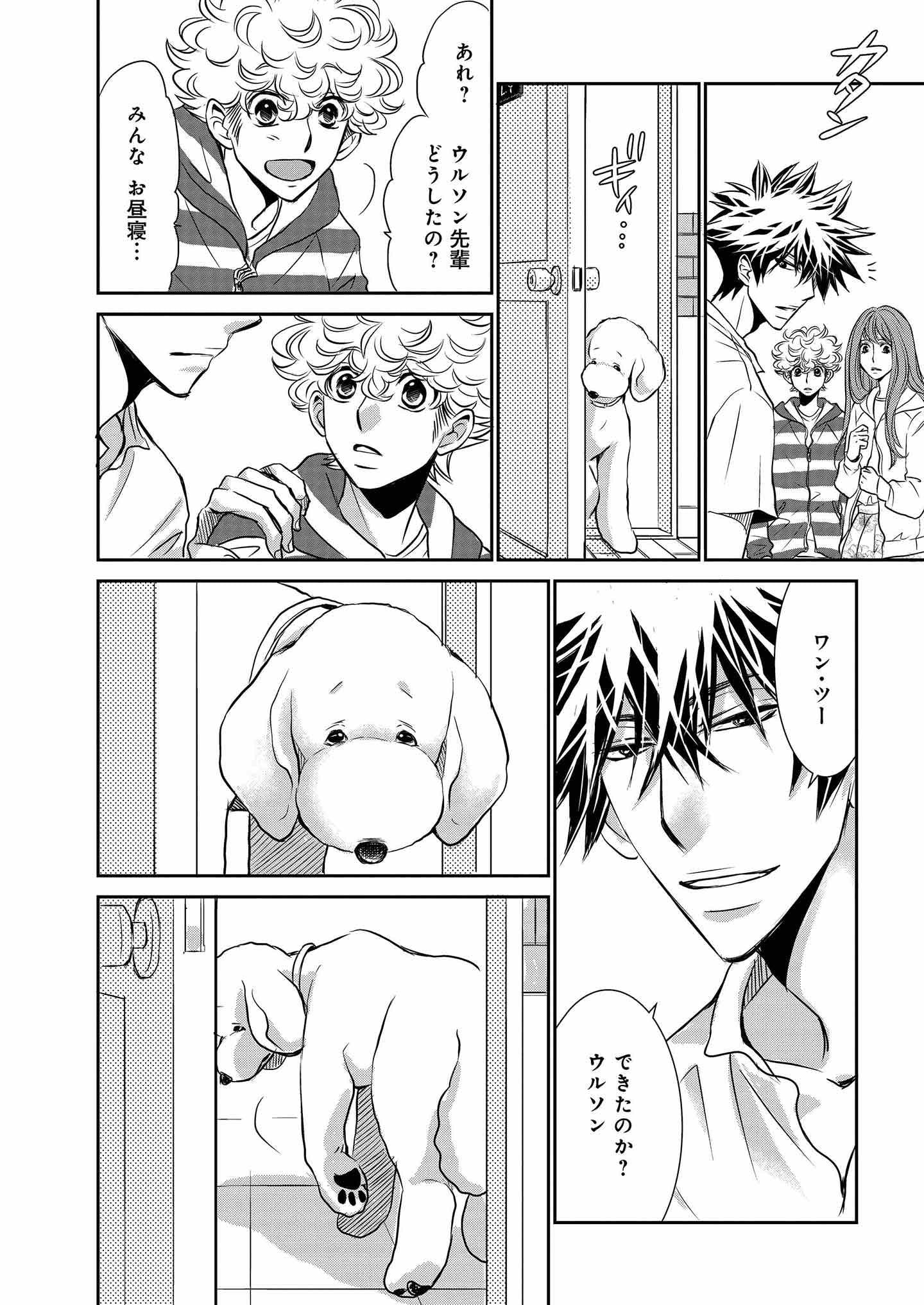 『DOG SIGNAL』14話目① 4ページ目