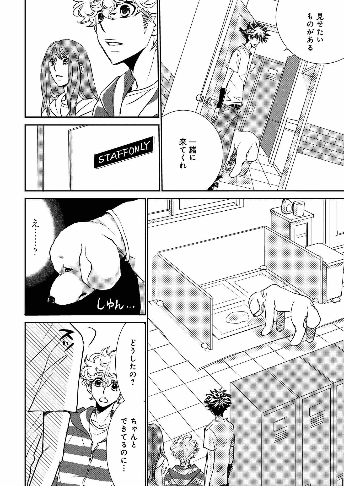 『DOG SIGNAL』14話目① 5ページ目