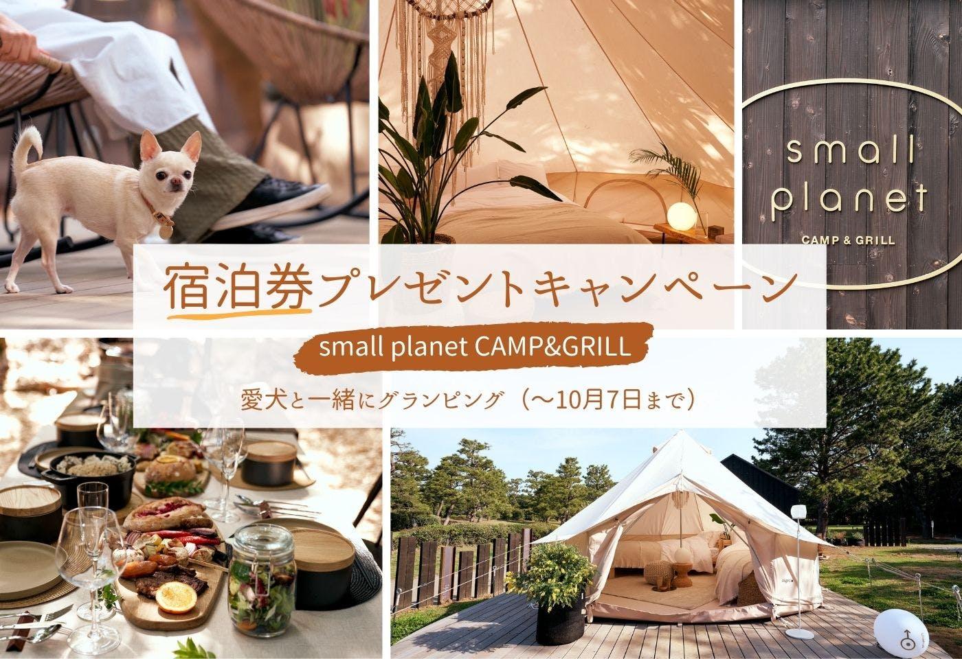 【宿泊ご招待】愛犬と過ごせる千葉・稲毛のグランピング施設『small planet CAMP & GRILL』の宿泊券をプレゼント!