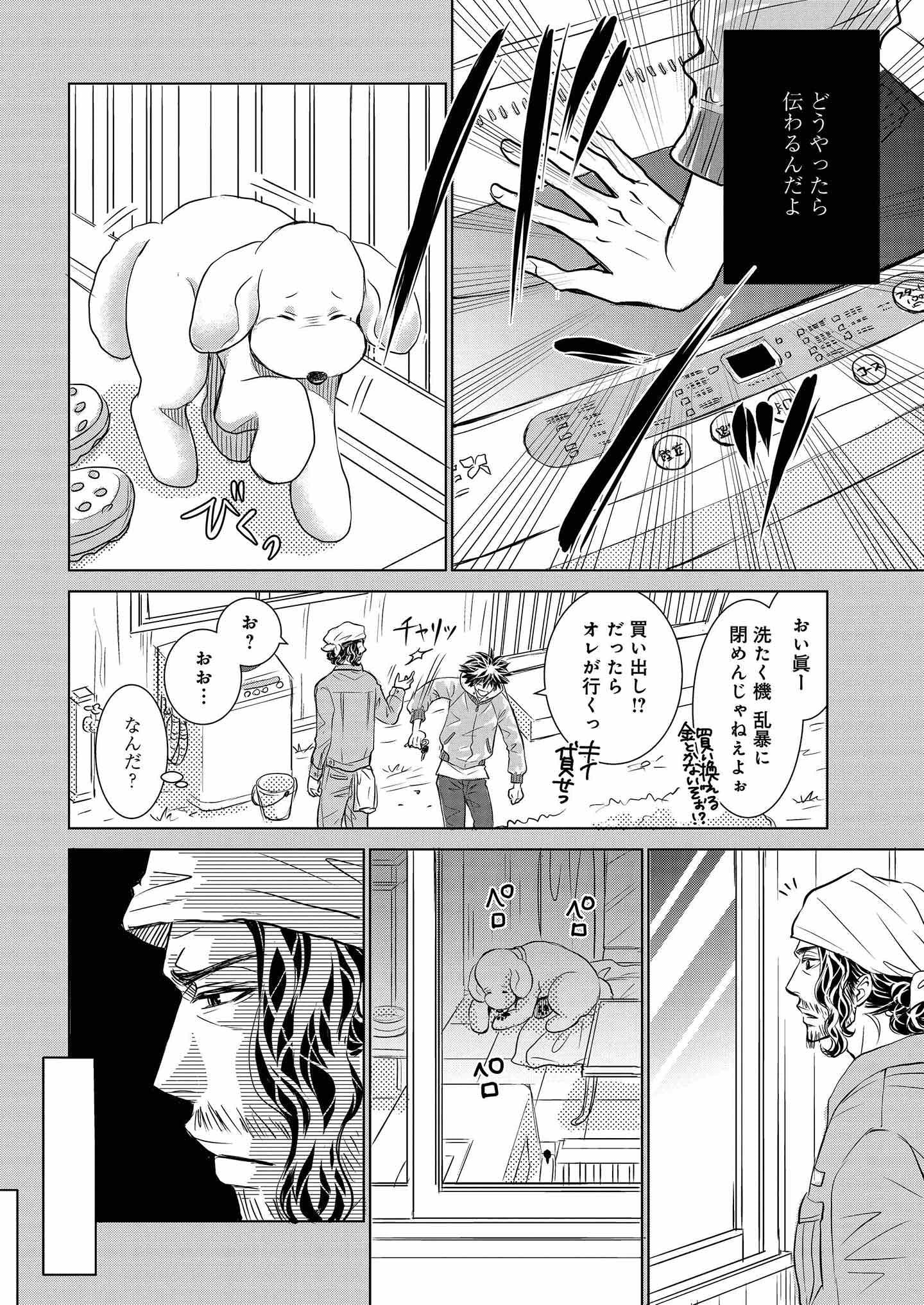 『DOG SIGNAL』14話目② 8ページ目