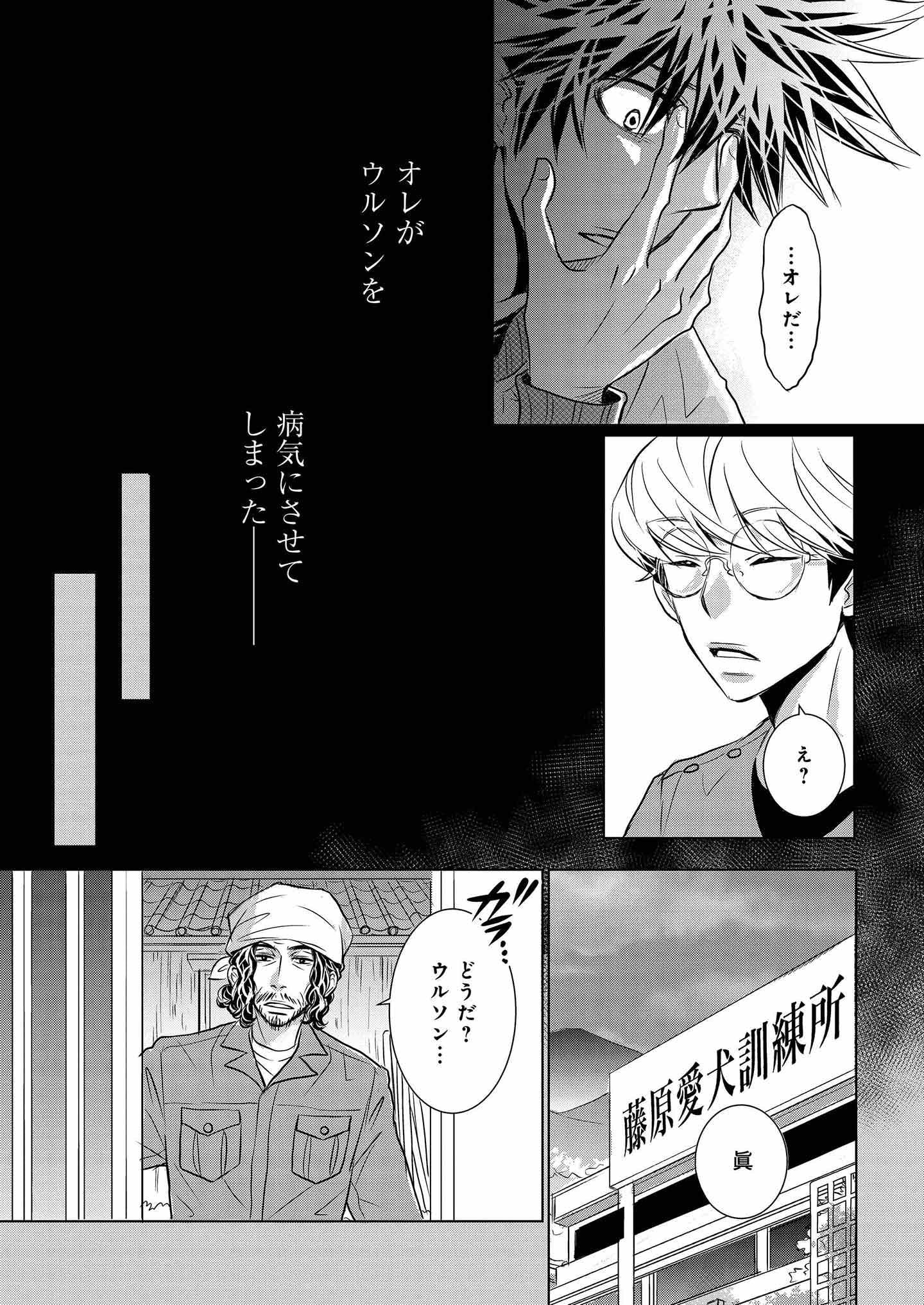 『DOG SIGNAL』14話目③ 3ページ目