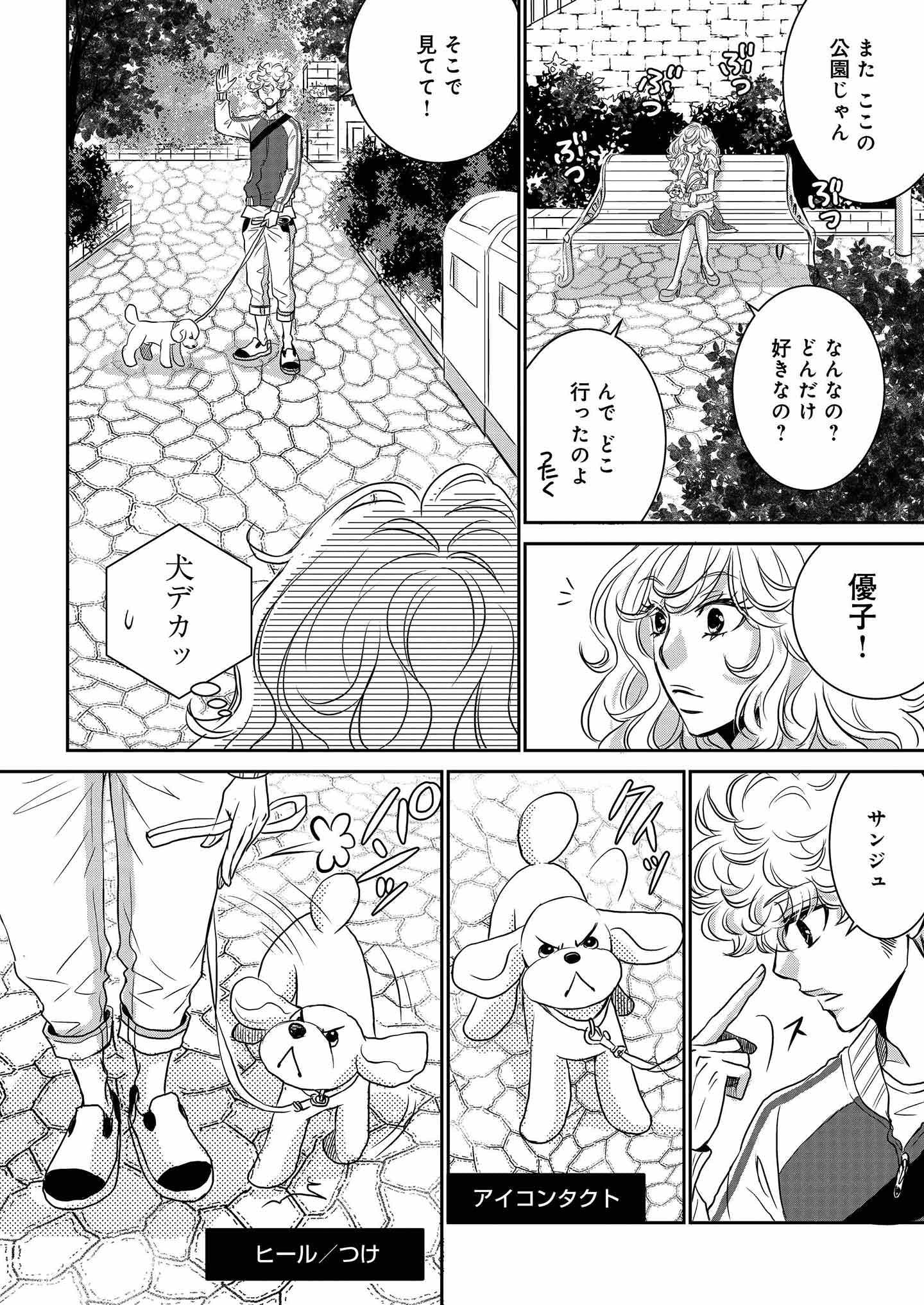 『DOG SIGNAL』15話目④ 2ページ目