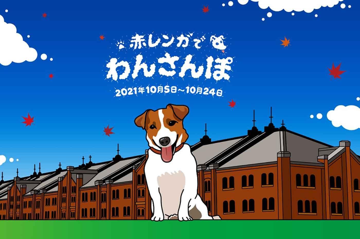 横浜赤レンガ倉庫にドッグイベントが帰ってきた!ドッグランやフォトスポットも登場する『赤レンガでわんさんぽ』開催