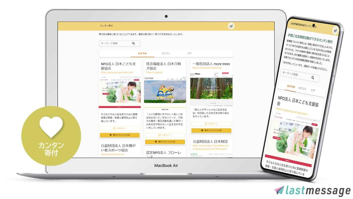 デジタル遺言サービス「lastmessage」の寄付機能