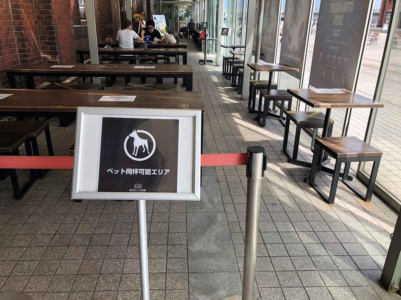 イベント『赤レンガでわんさんぽ』飲食店の愛犬同伴可能エリア