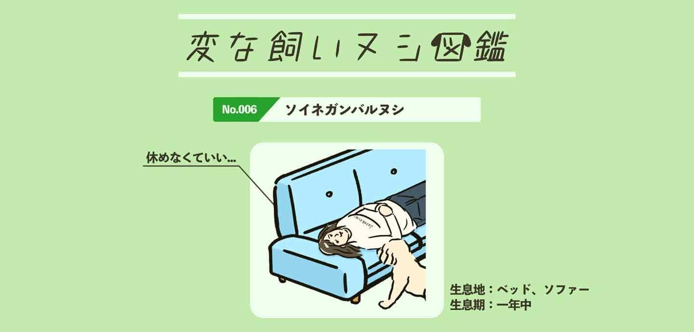 愛犬と至福の時間を過ごすために…!『ソイネガンバルヌシ』変な飼いヌシ図鑑【No.006】
