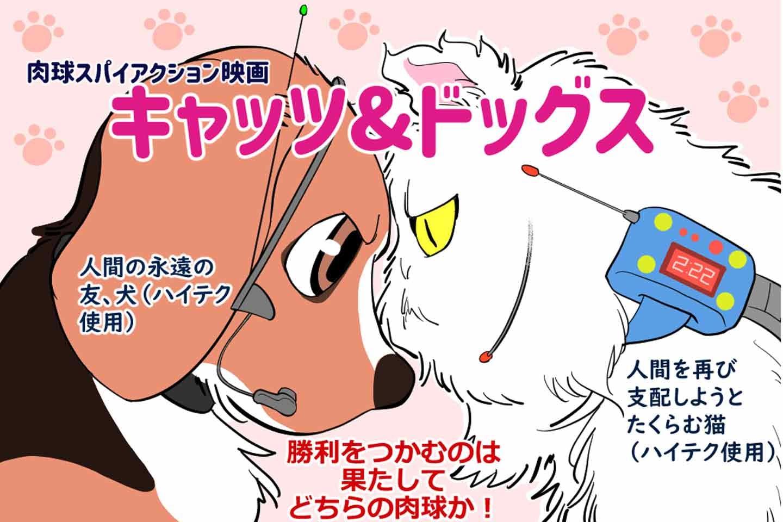 【犬映画ノススメ】もふもふ好きにはたまらない『キャッツ&ドッグス』思わず笑っちゃう世紀の肉球争い!