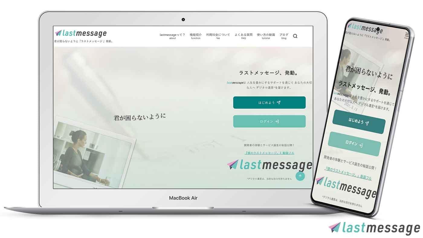 デジタル遺言サービス「lastmessage」