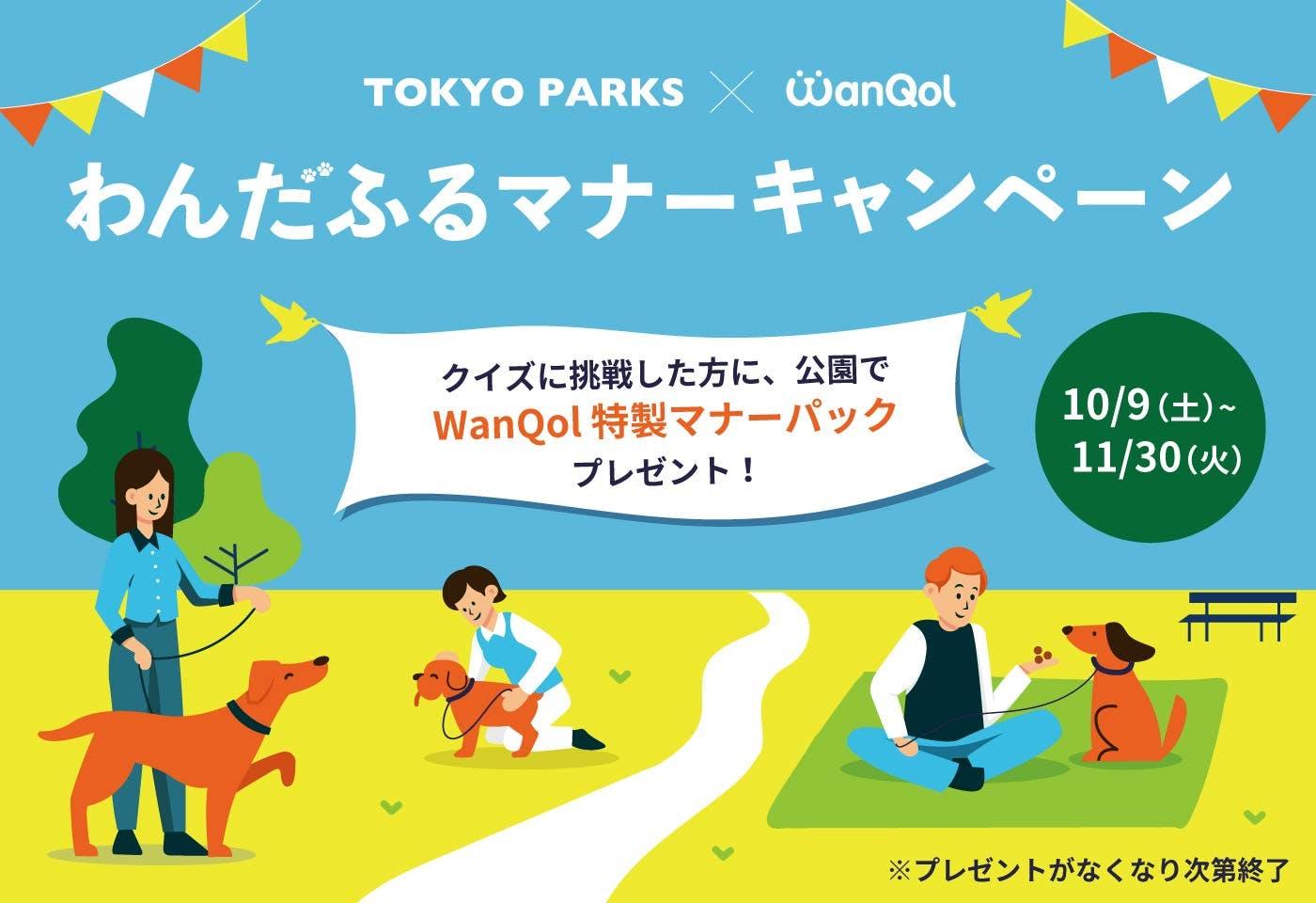 公園でクイズに答えてマナーパックをゲット!わんだふるマナーキャンペーンに参加しよう!