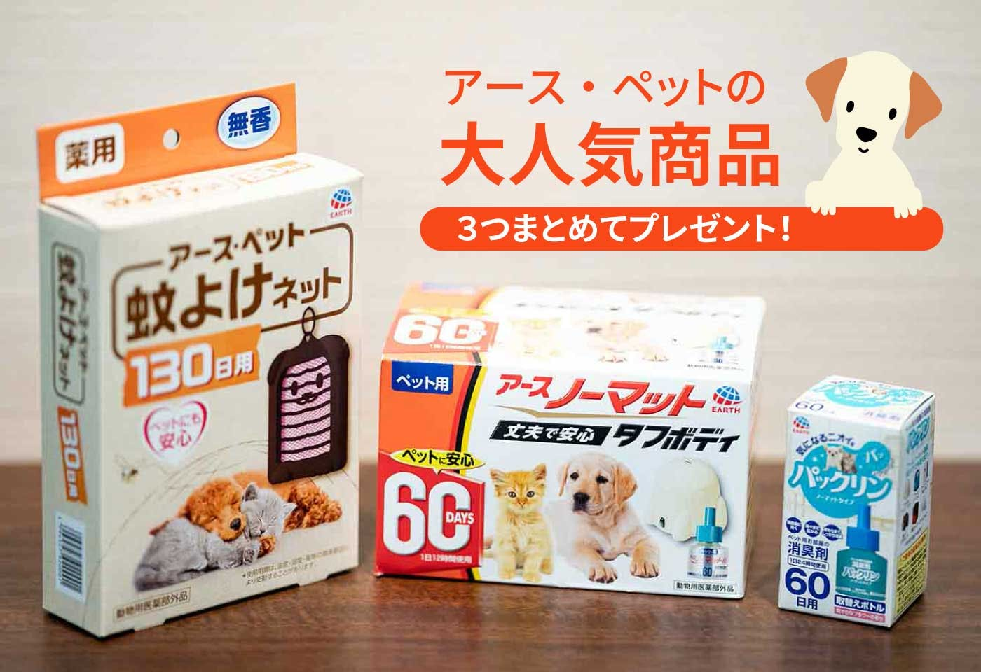 【プレゼントキャンペーン】SNSで応募して、アース・ペットの人気商品3点セットをゲットしよう!