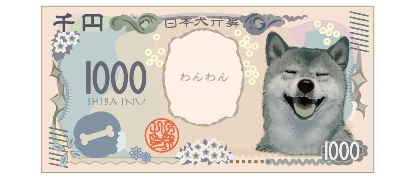 柴犬が印刷された千円札のイメージ