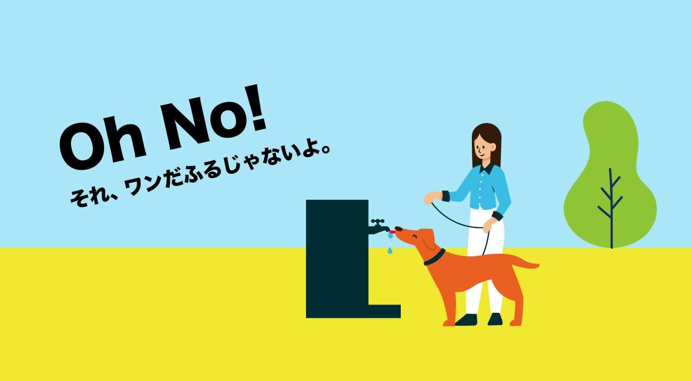 犬に公園の水道の蛇口から直接水を与えるのはダメ