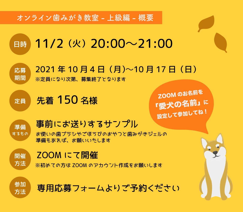 WanQolとLION PETが開催する愛犬のためのオンライン歯みがき教室-上級編-開催概要
